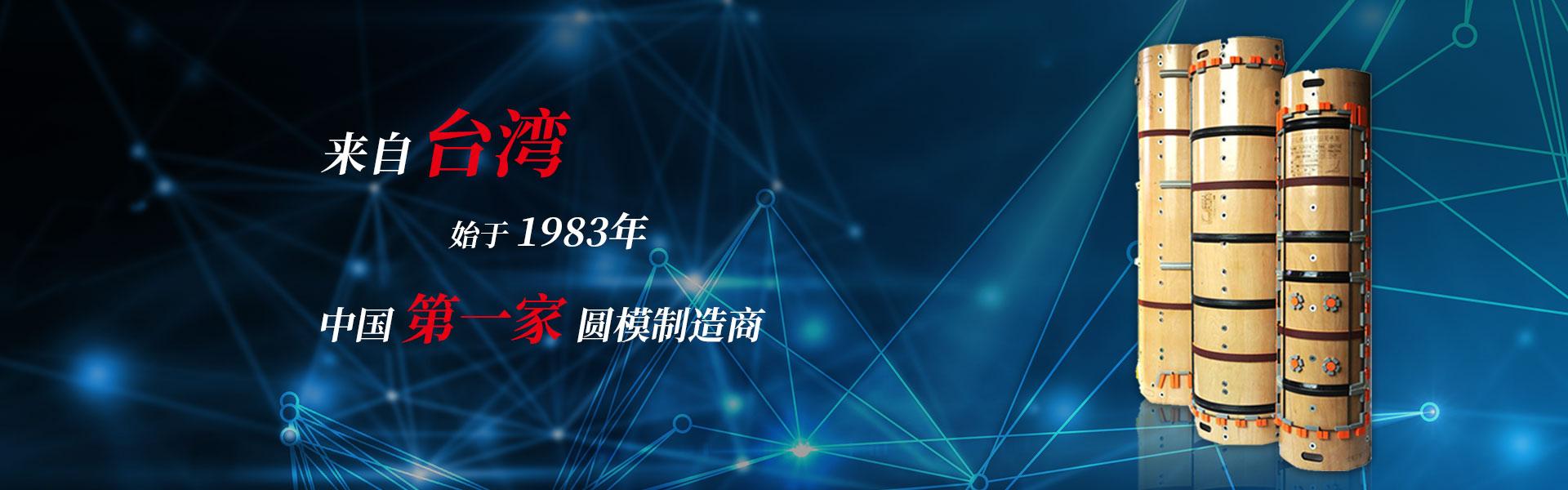 中国第一家圆模制造厂
