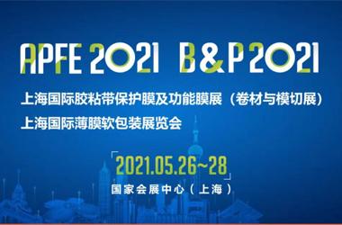 上海国际胶粘带保护膜及功能膜展览会、上海国际卷材与模切展览会&上海国际薄膜软包装展览会